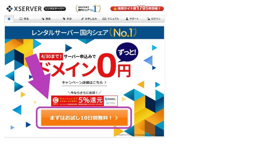 XSERVERのキャンペーンドメインの設定方法【4つの手順】