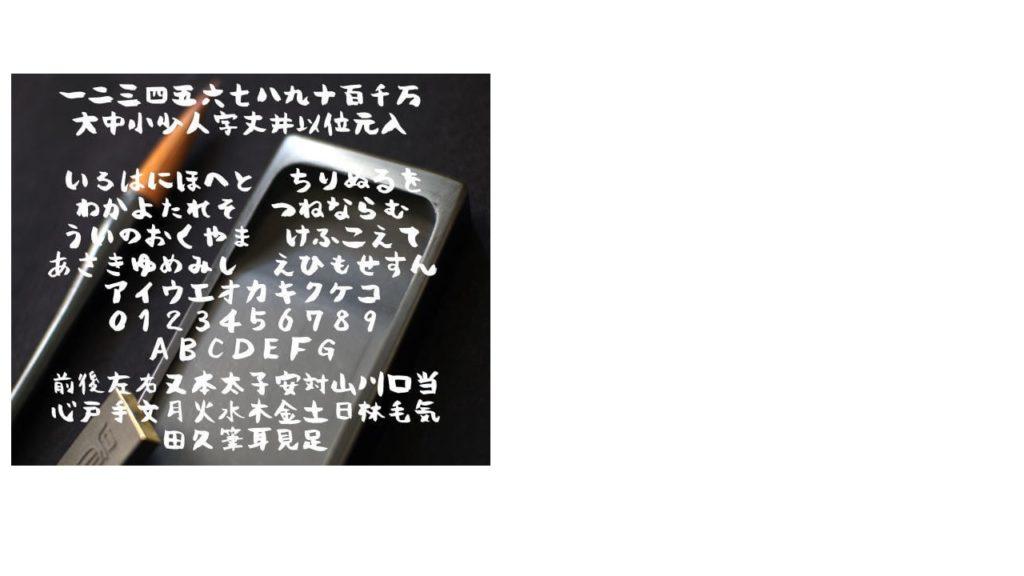 美しい文字・筆文字フォント