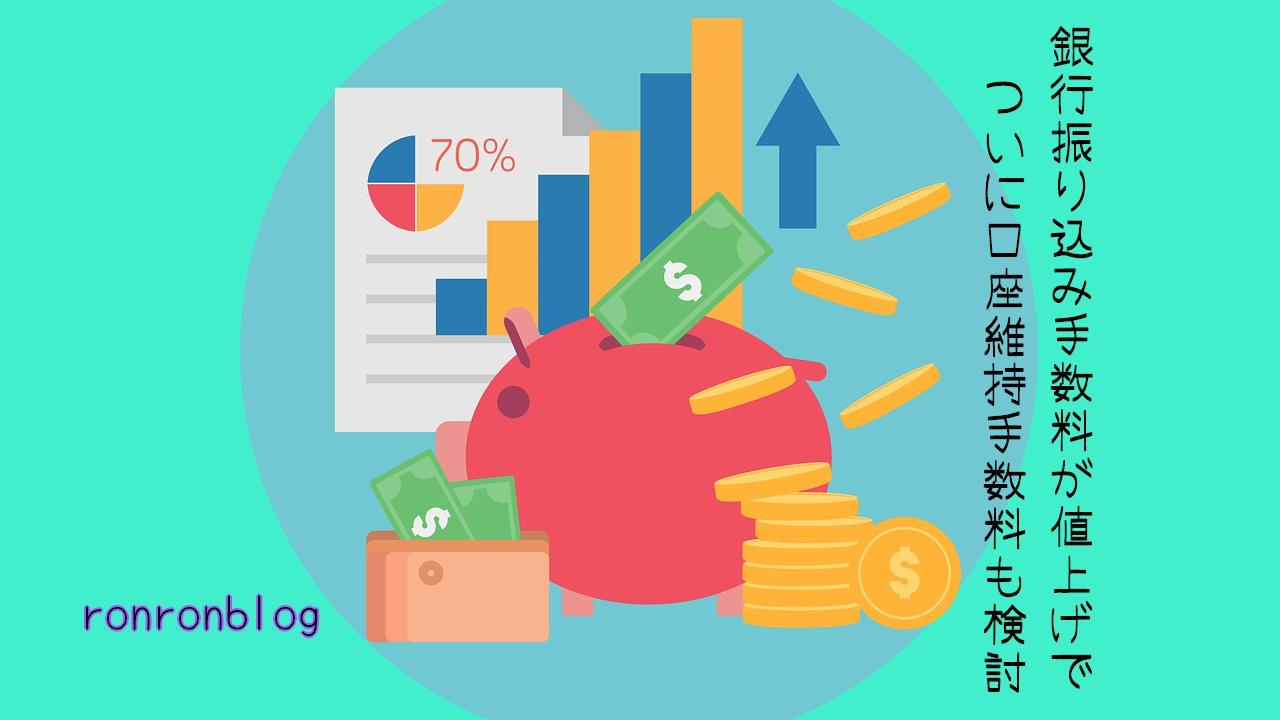 銀行振り込み手数料が値上げでついに口座維持手数料も検討
