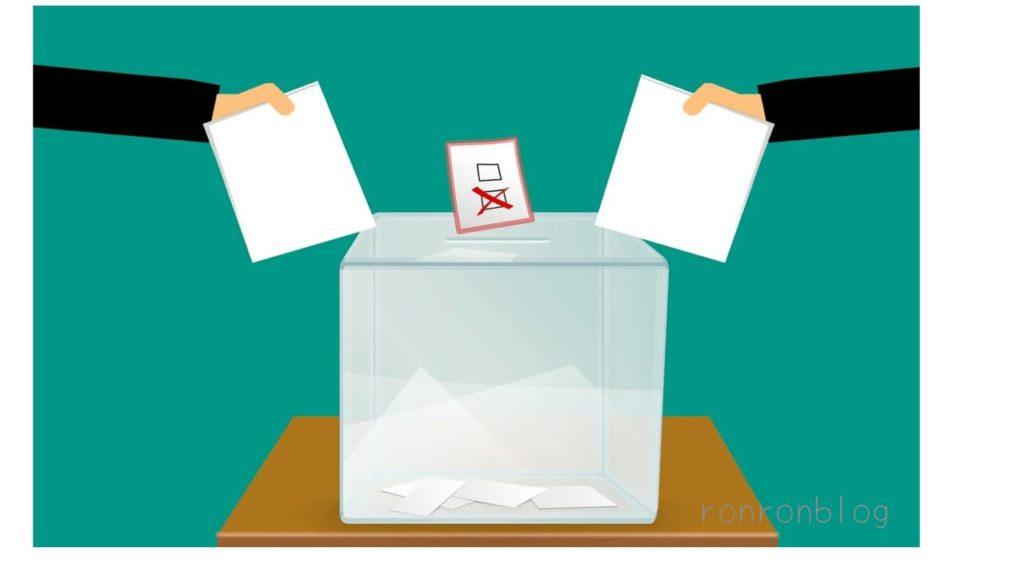 日本で選挙権がある人はこれからは選挙に行った方がいい