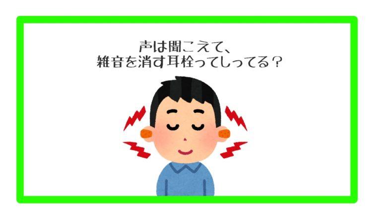 【エアトース】声は聞こえて、雑音を消す耳栓が誕生