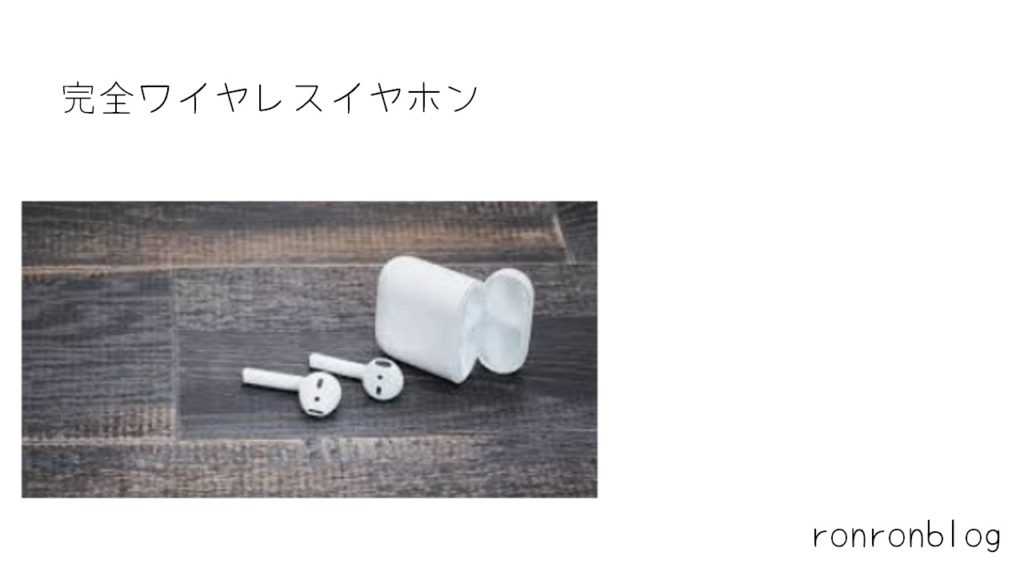 ワイヤレスイヤホン「Bluetooth」とは