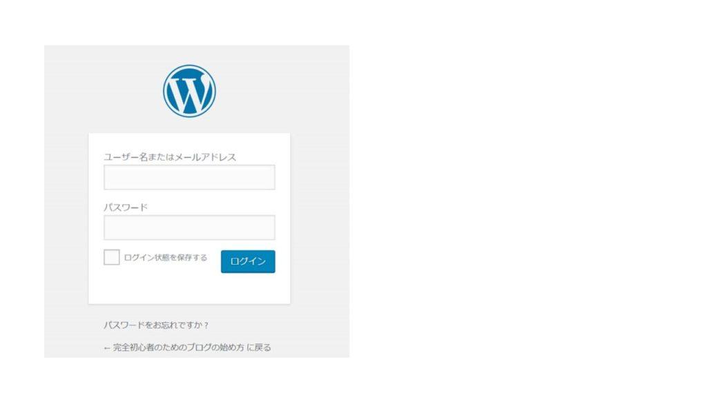 WordPressの設定を始める