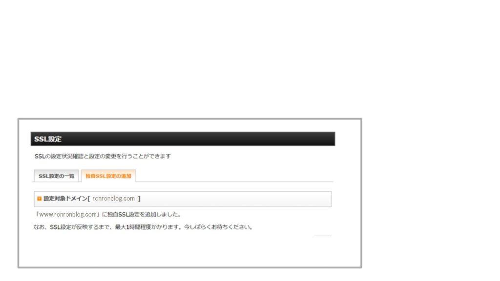 独自SSL設定の手順