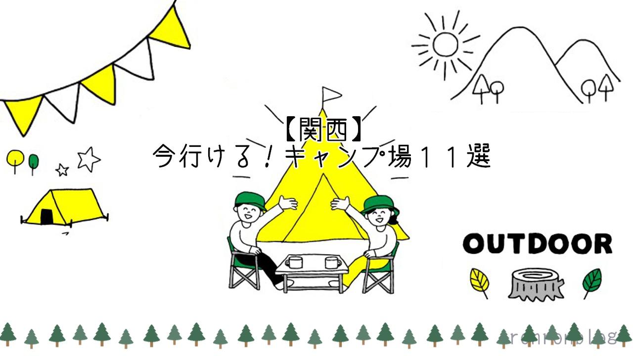【関西】今行ける!キャンプ場11選