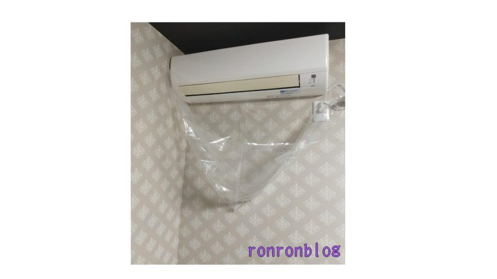 エアコン掃除の準備