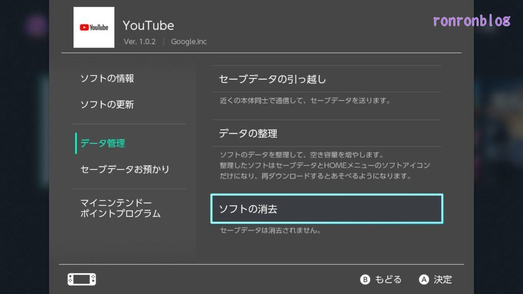 YouTubeアプリを削除して再インストールする