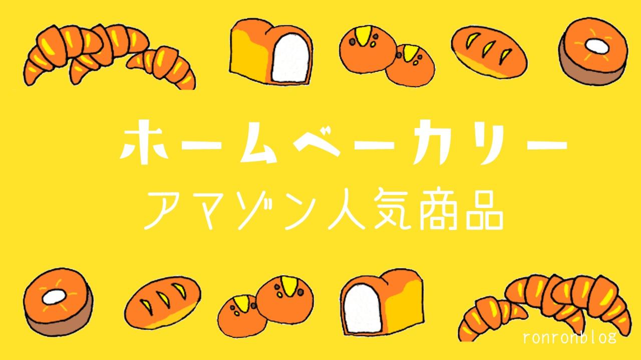 【アマゾン】ホームベーカリーの人気商品