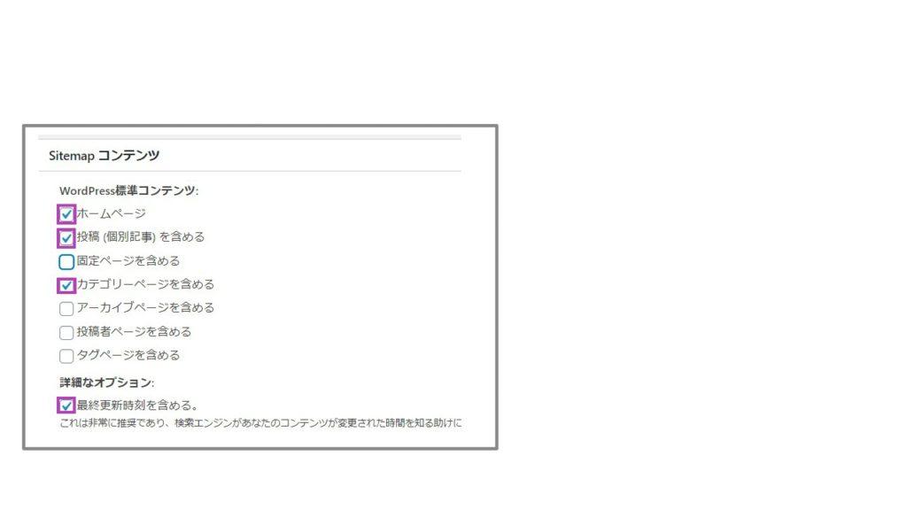 XML Sitemapsの基本的な設定