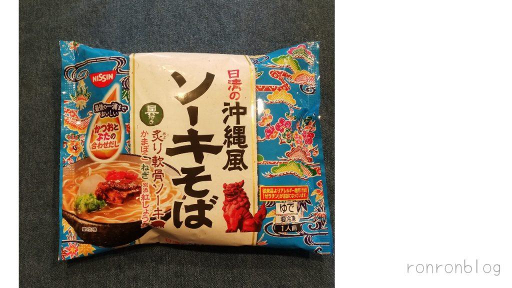 日清:沖縄風ソーキそばの味は?【 冷凍食品】