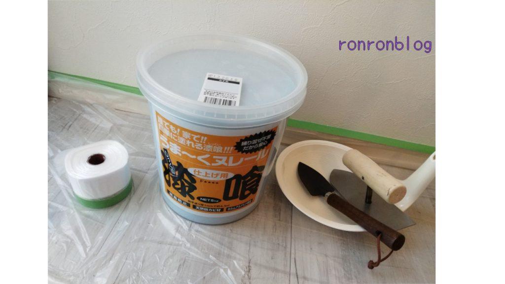 漆喰を塗る道具を揃える