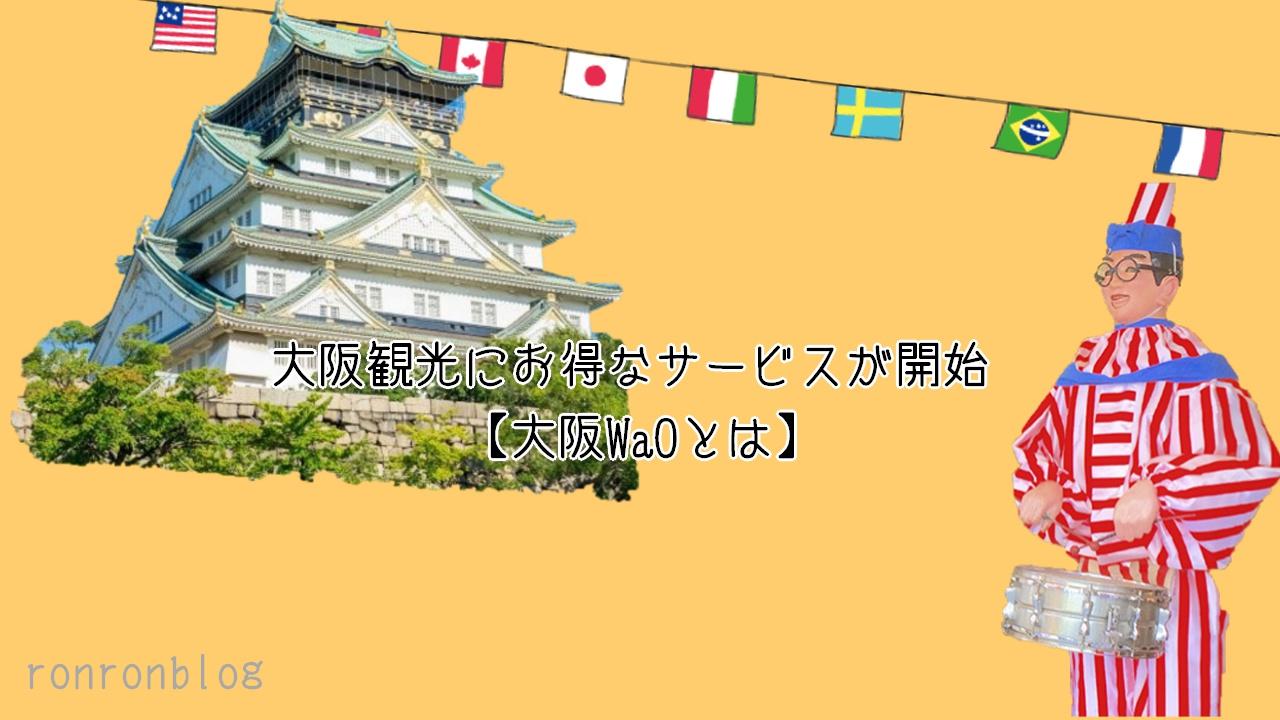 大阪観光にお得なサービスが開始【大阪WaOとは】