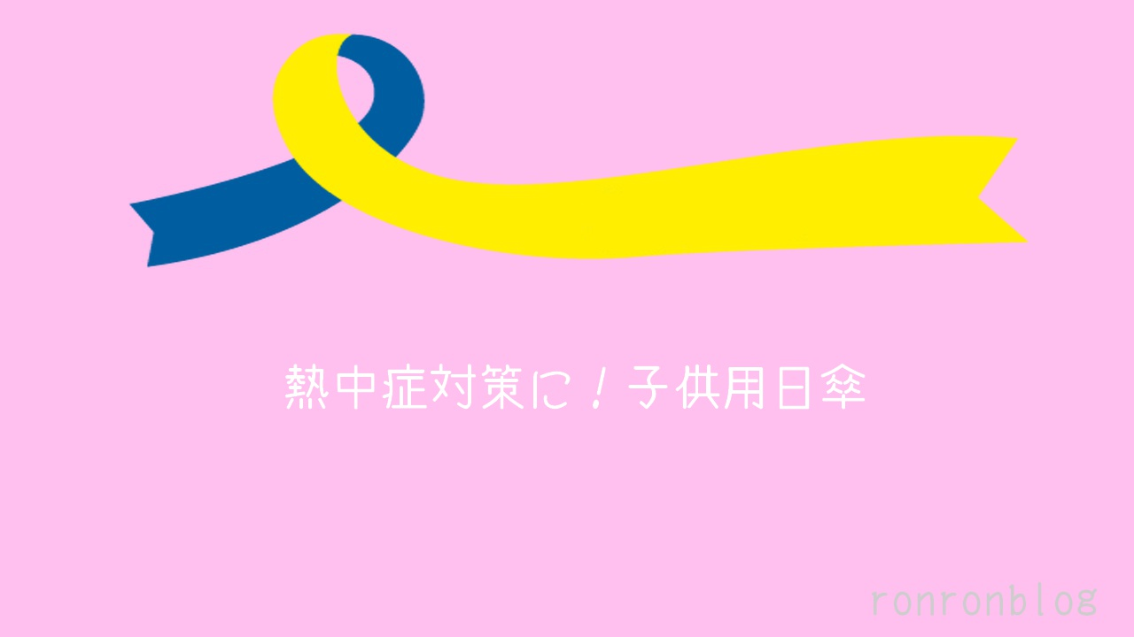 子供用日傘【男の子・女の子用】はamazonがおすすめ