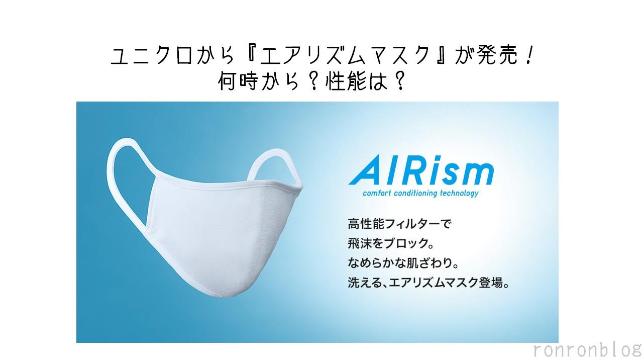 ユニクロから『エアリズムマスク』が発売!何時から?性能は?