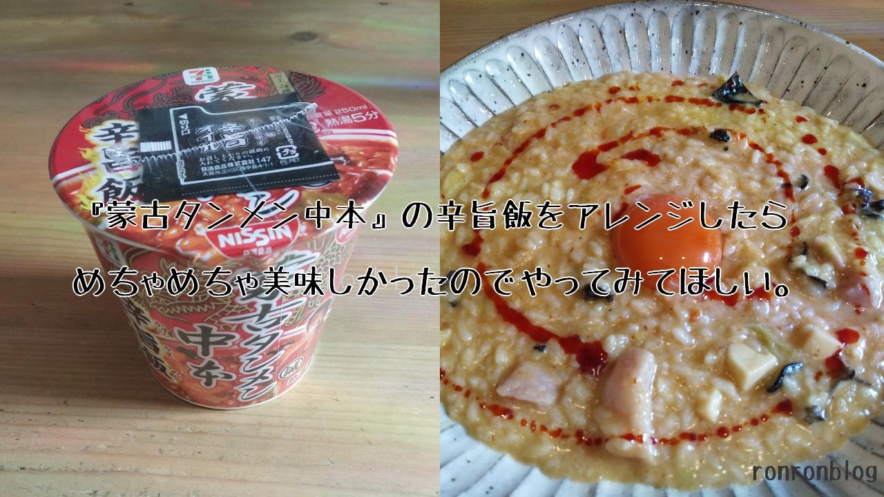 『蒙古タンメン中本』の辛旨飯をアレンジしたらめちゃめちゃ美味しかったのでやってみてほしい。
