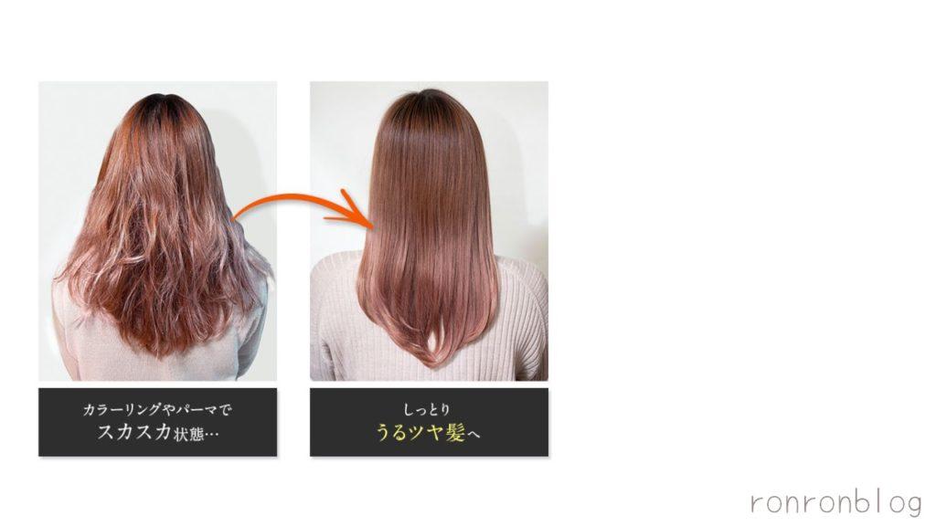 美髪になるための3つの理由