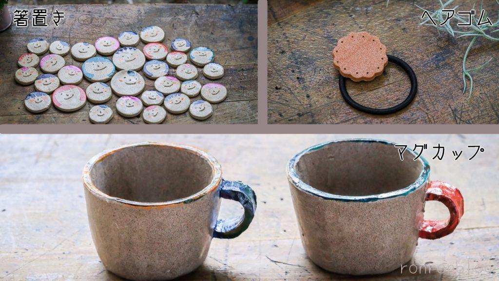 お家のオーブンで陶芸!?オーブン陶芸粘土とは