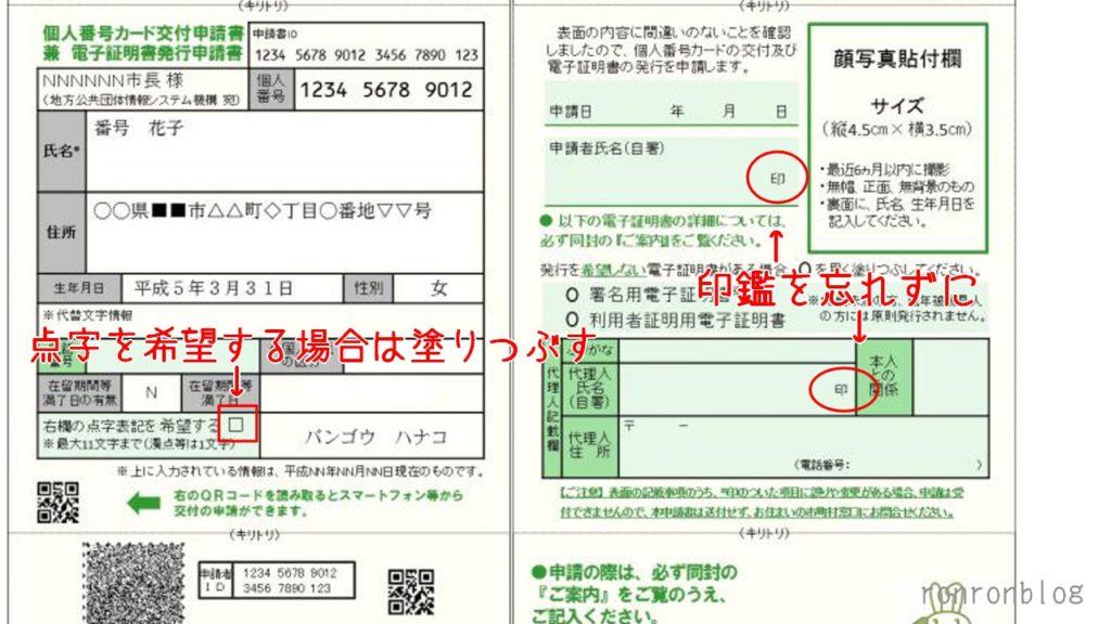 マイナンバーカードを手書きで申請する方法