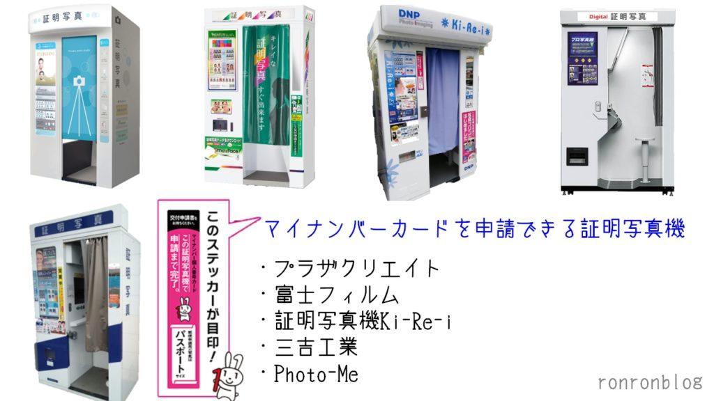 証明写真機からマイナンバーカードを申請する方法