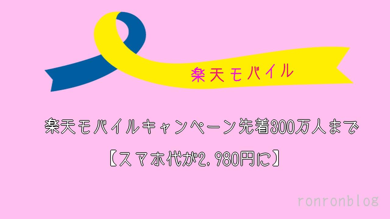 楽天モバイルキャンペーン先着300万人【スマホ代が2,980円に】