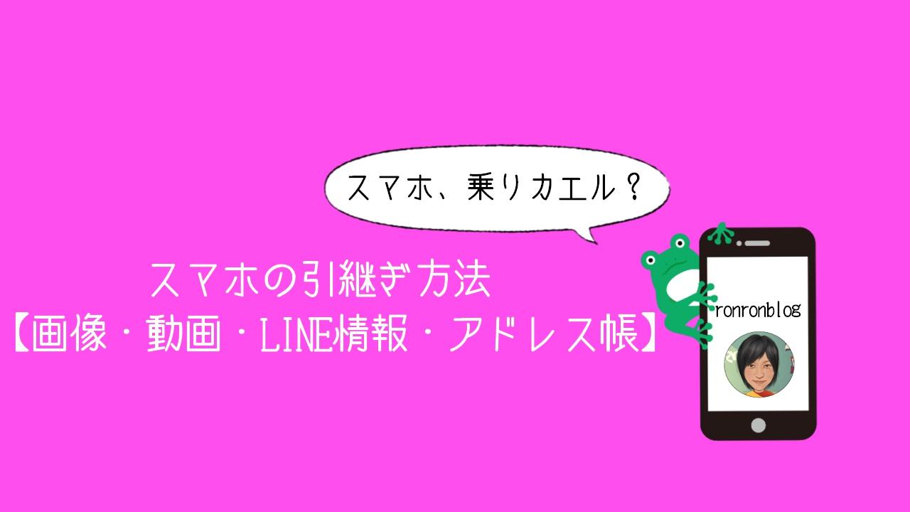 スマホの引継ぎ方法【画像・動画・LINE情報・アドレス帳】