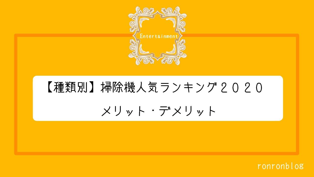 【サイクロン・紙パック】掃除機人気ランキング2020メリット・デメリット