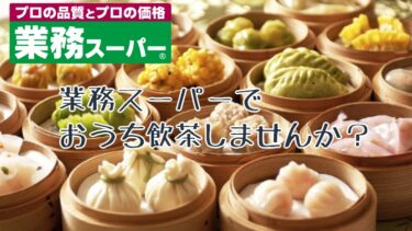 業スーの冷凍豚ちまきのおいしい食べ方とは【業務スーパーでおうち飲茶しませんか?】