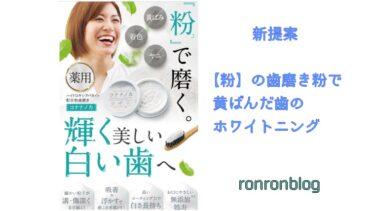 新提案【粉】の歯磨き粉で黄ばんだ歯のホワイトニング