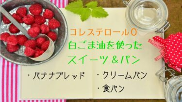 【コレステロール0】白ごま油をバターの置き換えで使ったスイーツ&パンレシピ3種