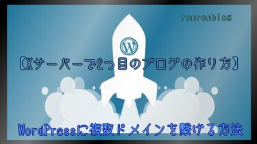 【Xサーバーで2つ目のブログの作り方】WordPressに複数ドメインを繋げる方法