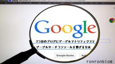 2つ目のブログにグーグルアナリティクスとグーグルサーチコンソールを繋げる方法