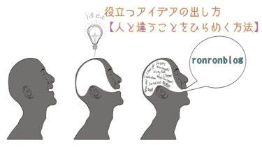 役立つアイデアの出し方【人と違うことをひらめく方法】
